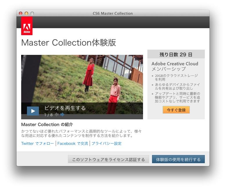 adobecs6master019.jpg