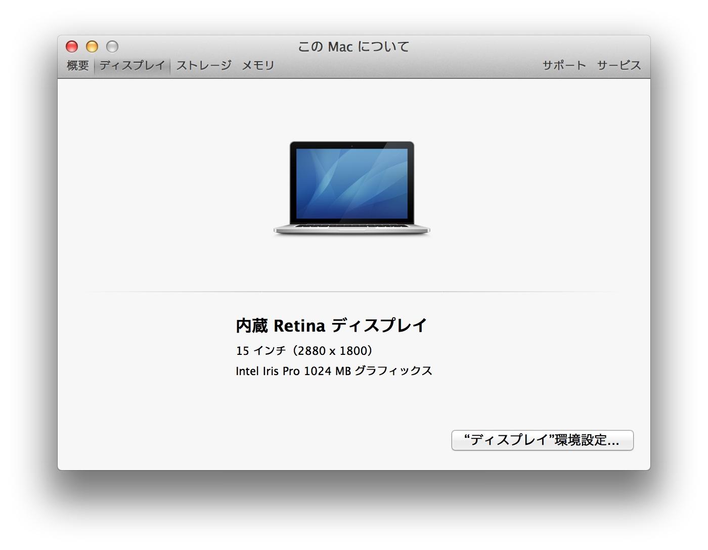 macbookpro15corei723retina04.jpg
