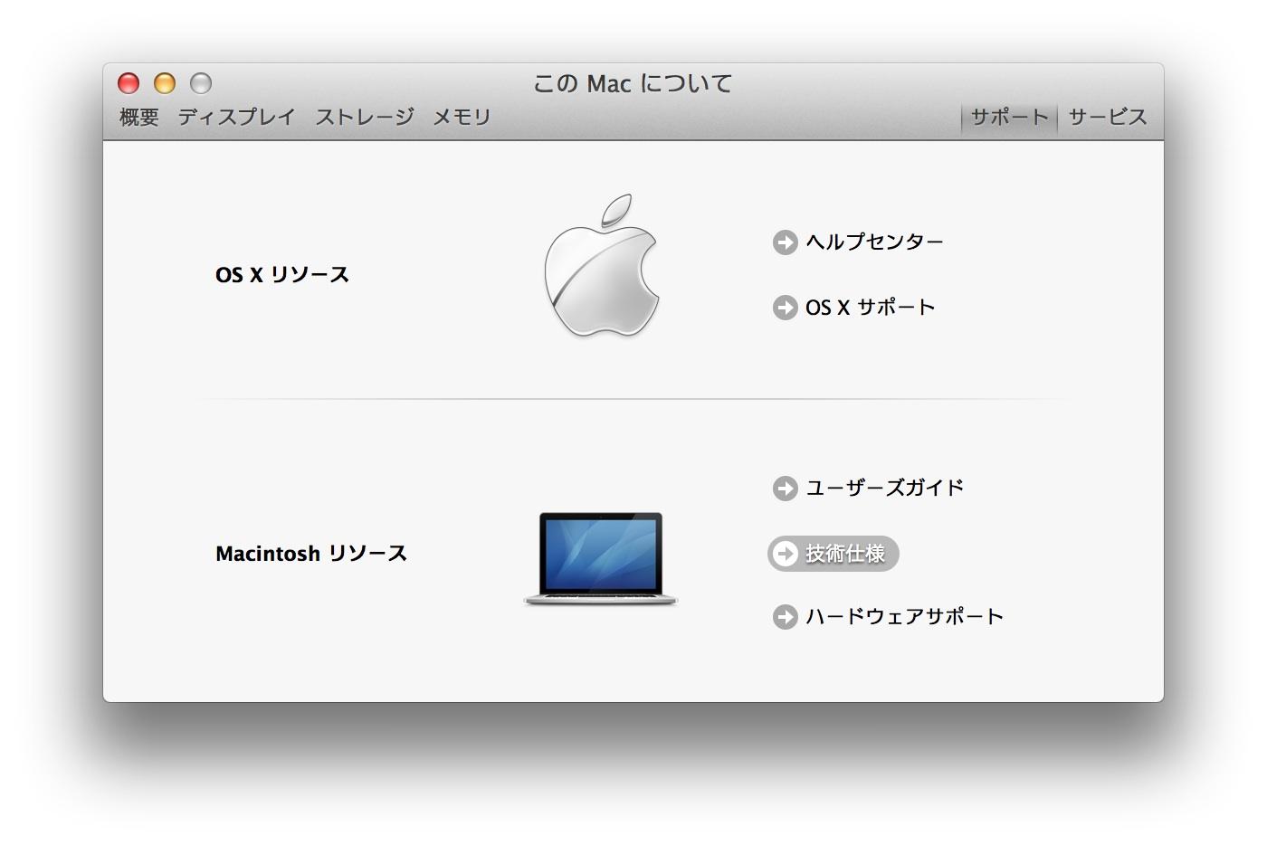 macbookpro15corei723retina10.jpg