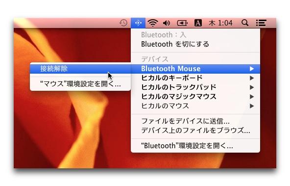 zugriff-bluetoothmouse003.jpg