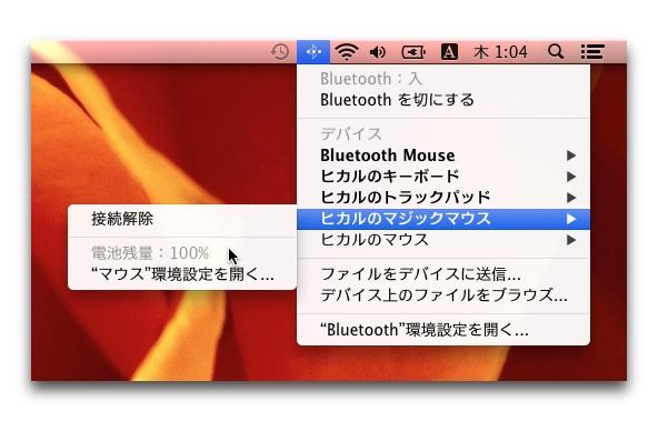 zugriff-bluetoothmouse004.jpg