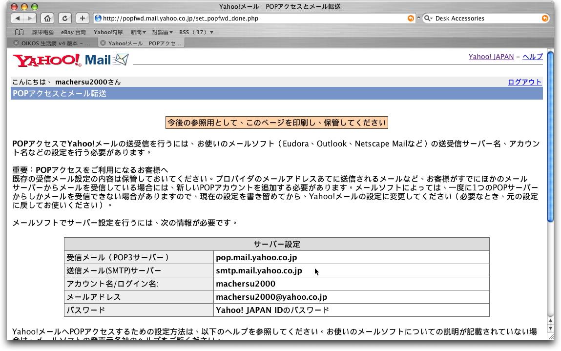 JapanMail001.jpg