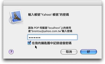 MacFreePOPs006.jpg