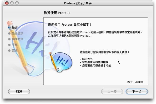 Proteus-001.jpg