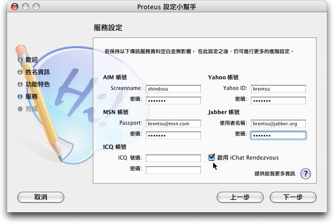 Proteus-004.jpg