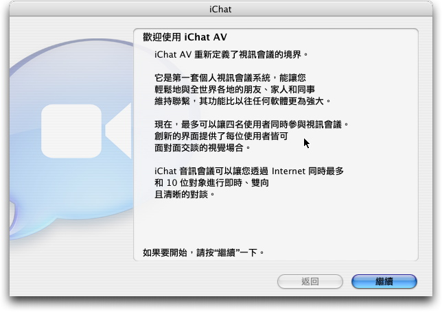 iChat001.jpg
