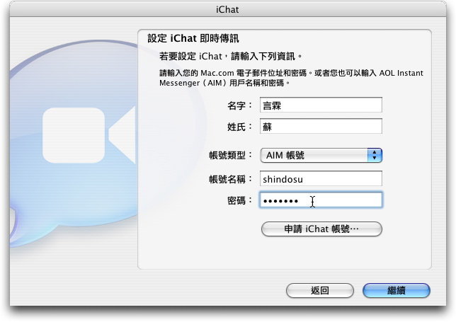 iChat003.jpg