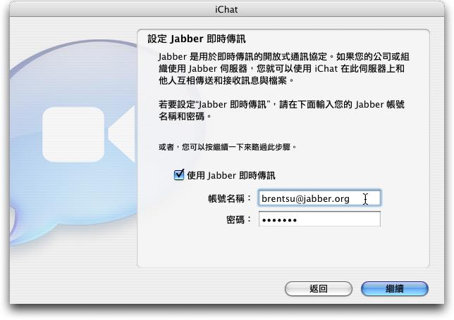 iChat004.jpg