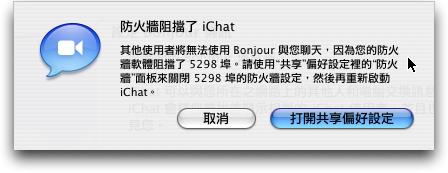 iChat006.jpg