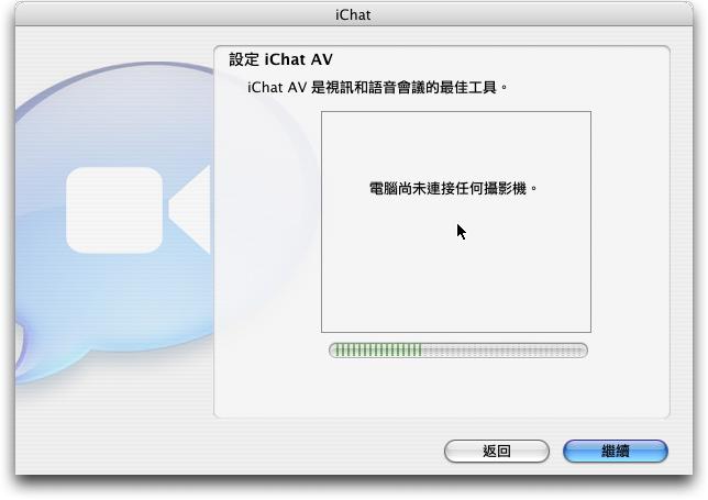iChat008.jpg