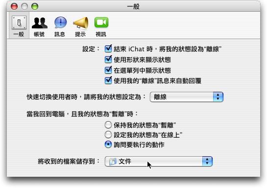 iChat010.jpg