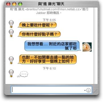 iChat019.jpg