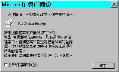 backup02.png