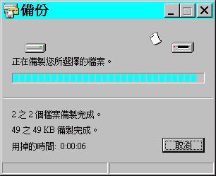 backup08.png