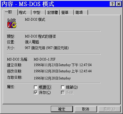 msdosbox01.png