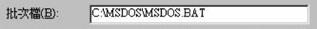 msdosbox08.png