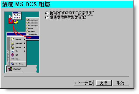 msdosbox18.png