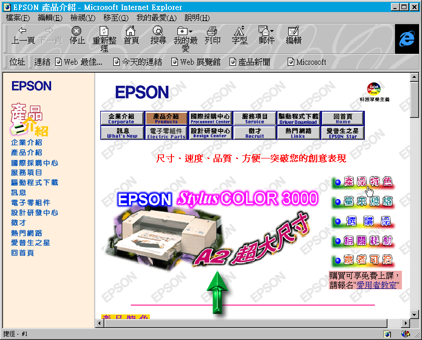 ieweb02.png