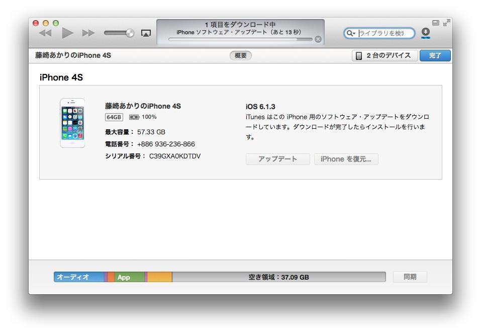 ios700update004.jpg