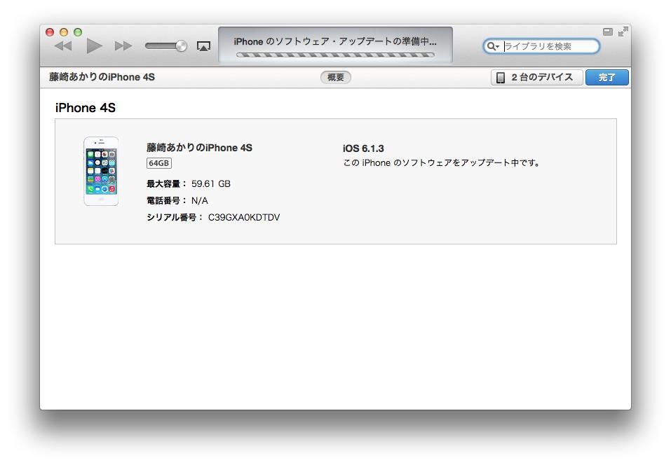 ios700update007.jpg