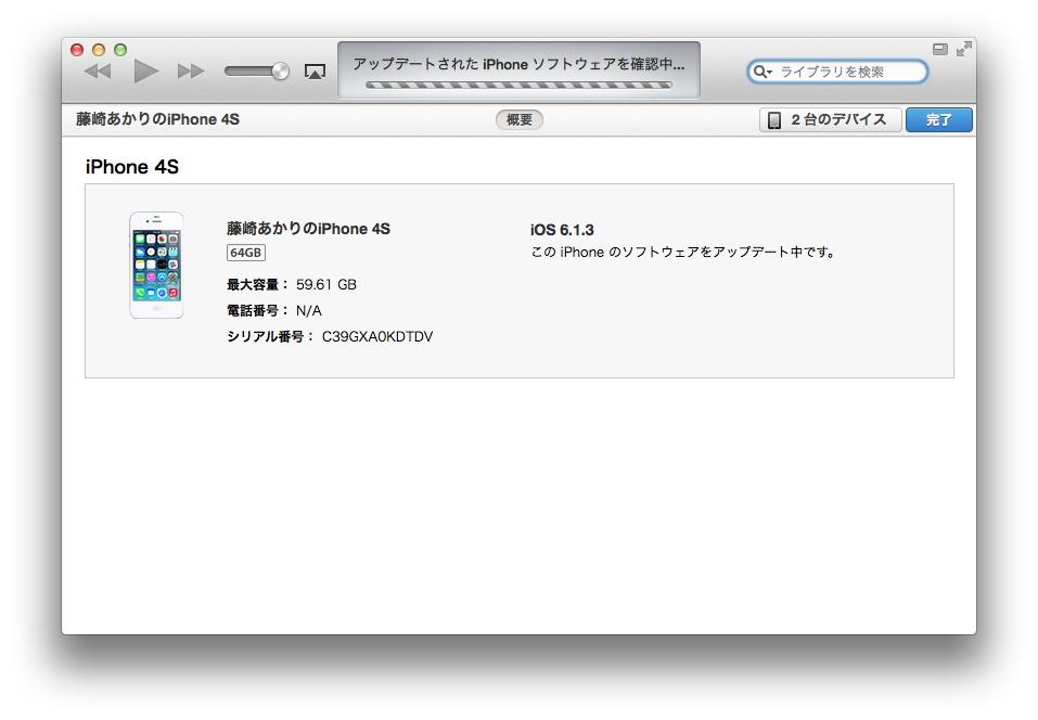 ios700update008.jpg
