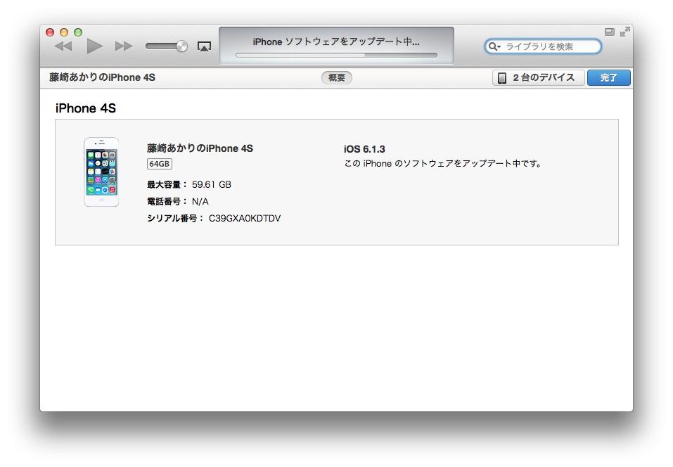 ios700update009.jpg