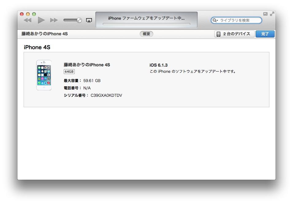 ios700update011.jpg