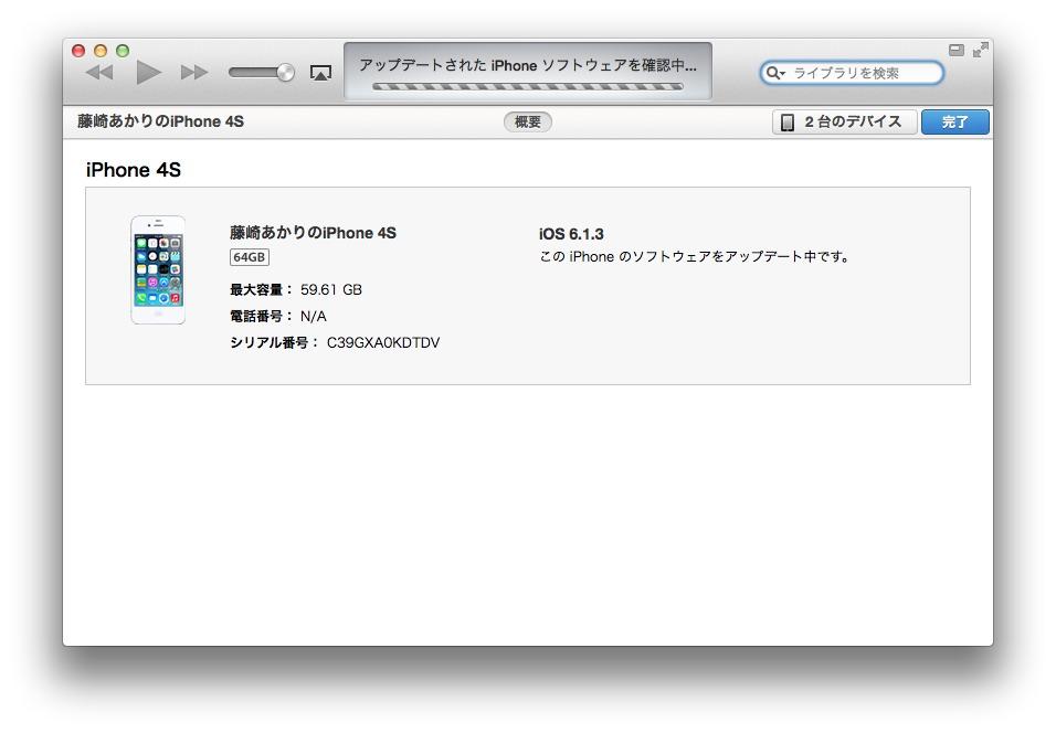 ios700update012.jpg