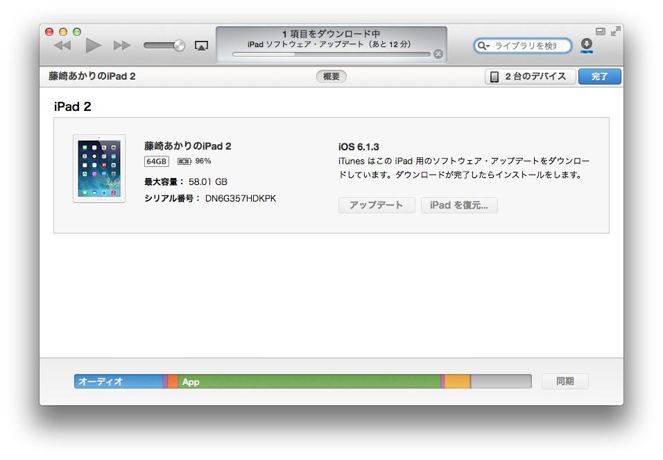 ios700update023.jpg