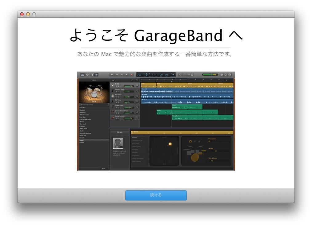 garageband10003.jpg