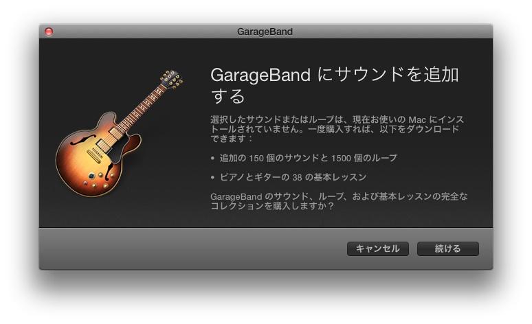 garageband10007.jpg