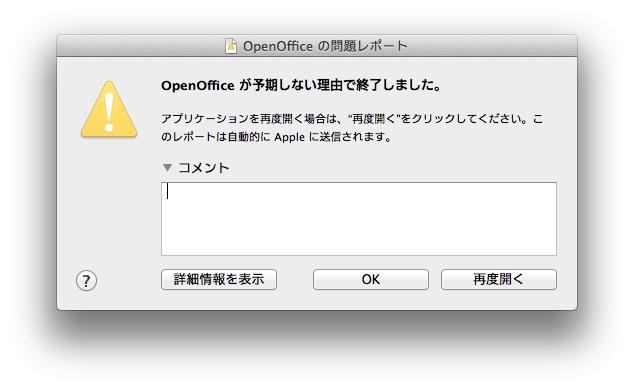 openoffice4005.jpg