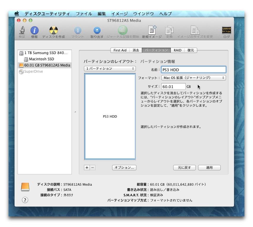 sonyps3seagate60gb007.jpg