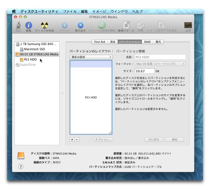 sonyps3seagate60gb009.jpg