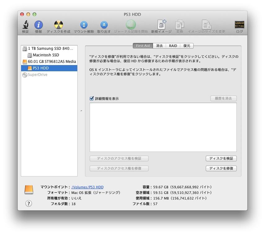 sonyps3seagate60gb010.jpg