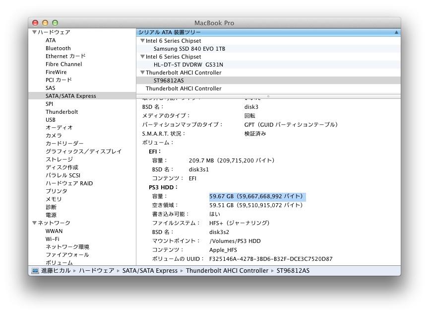 sonyps3seagate60gb015.jpg