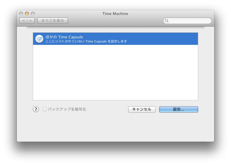 timemachine2tbhdd004.jpg