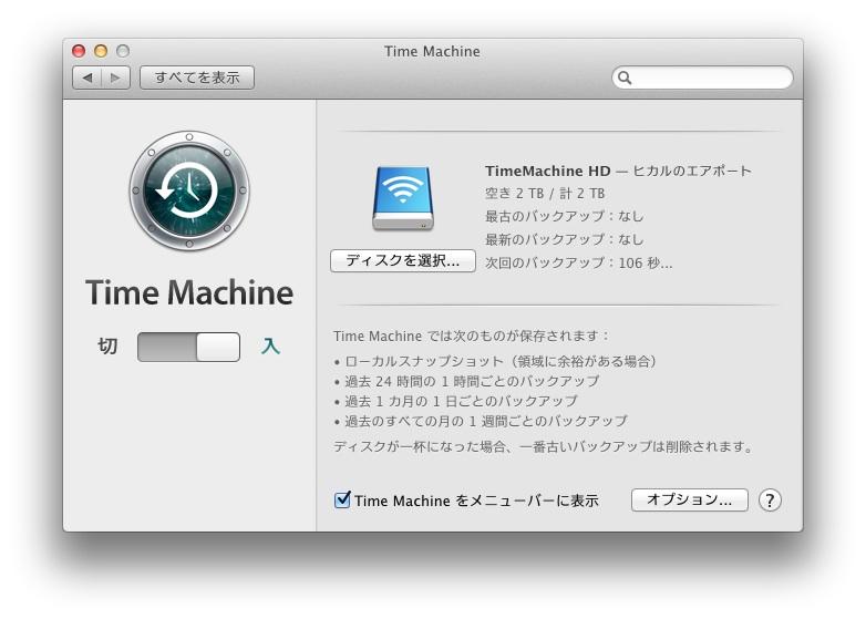 timemachine2tbhdd008.jpg