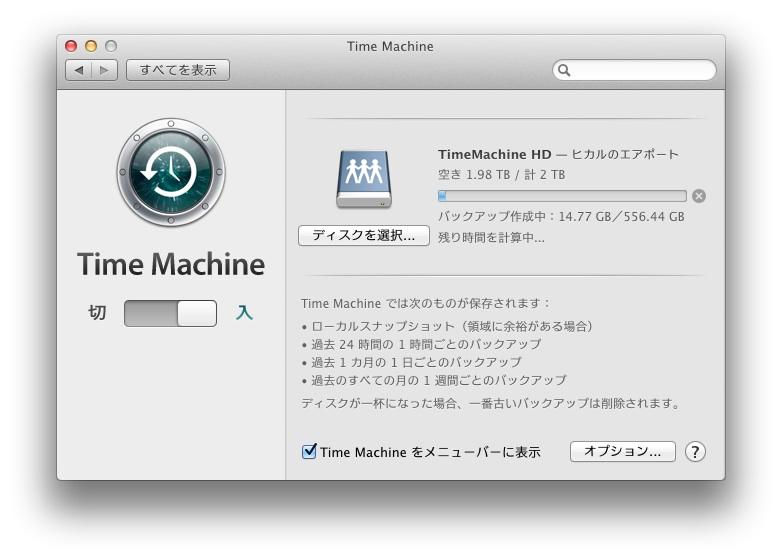timemachine2tbhdd009.jpg