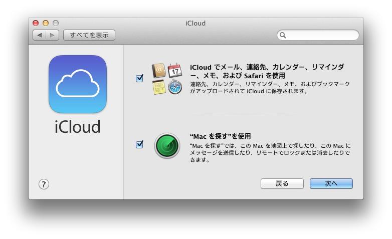 macosx109icloud004.jpg