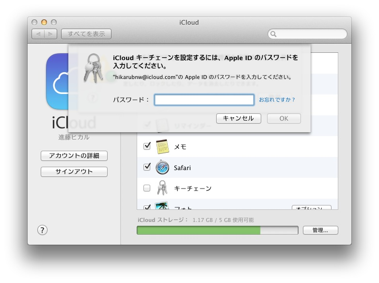 macosx109icloud005.jpg