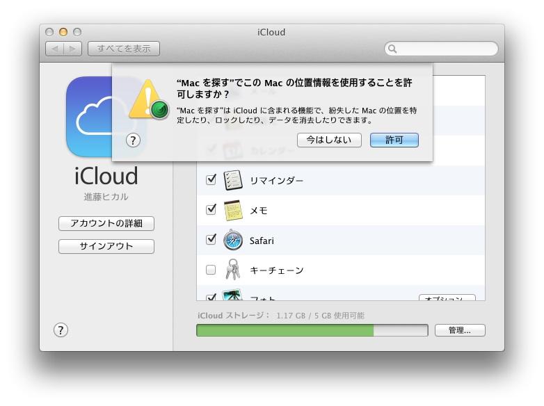 macosx109icloud006.jpg