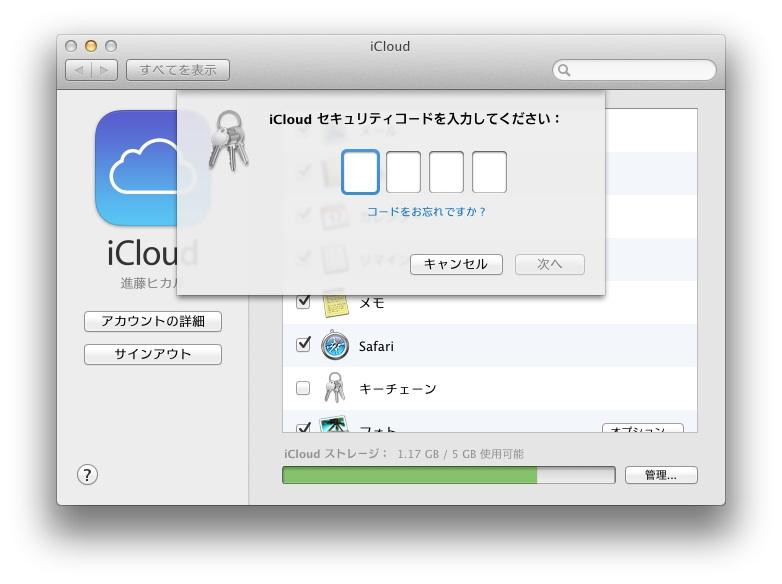 macosx109icloud007.jpg