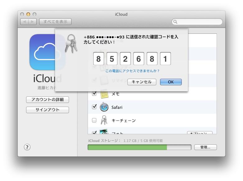 macosx109icloud008.jpg
