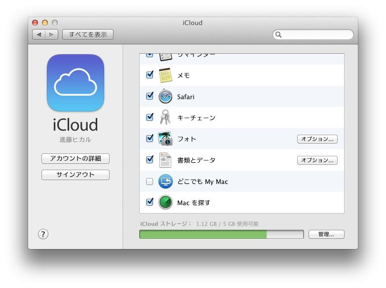 macosx109icloud010.jpg