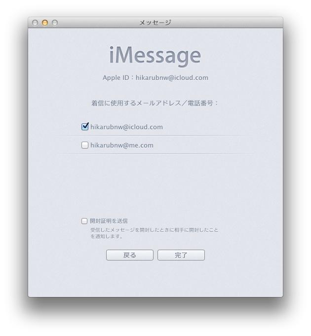 macosx109imessage003.jpg