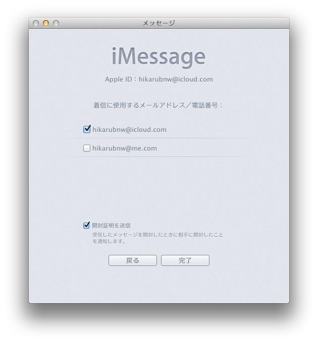 macosx109imessage004.jpg