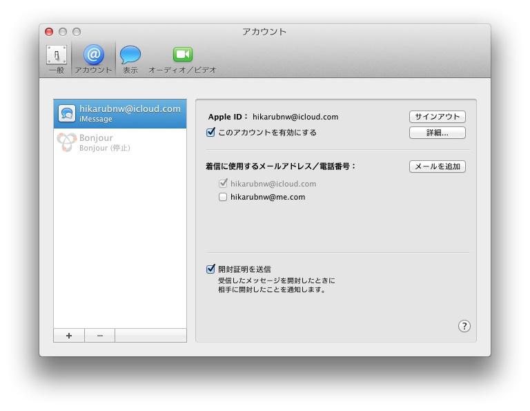 macosx109imessage006.jpg