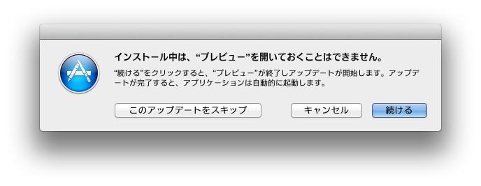 macosx109update002.jpg