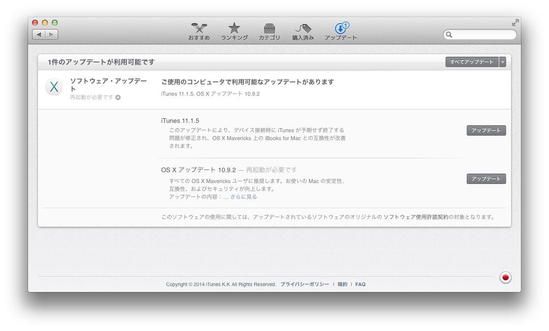 macosx1092update01.jpg